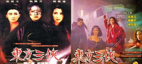 [討論] 話當年的香港電影(十九)東方三俠